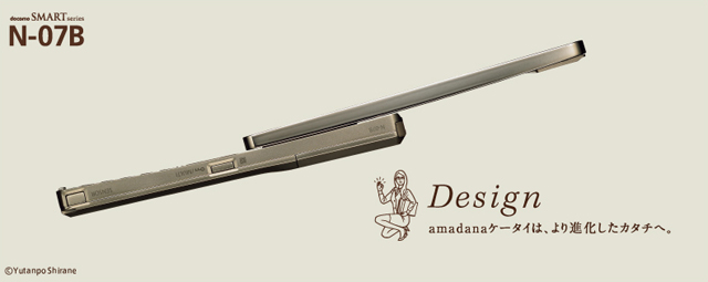 amadana_mini.jpg