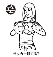 amadana_soccer.jpg