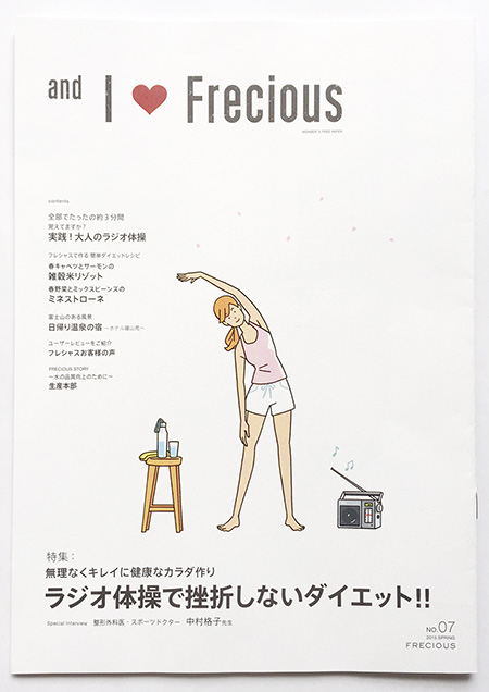frecious.jpg