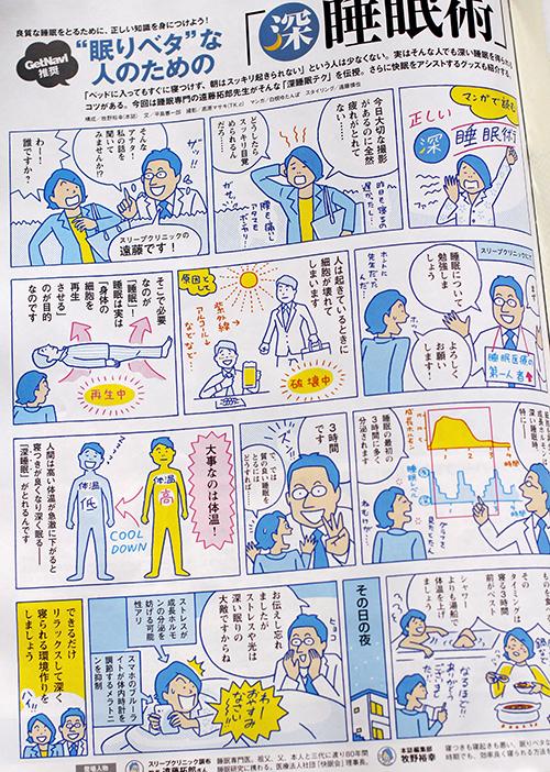 gnavi_comic_500.jpg