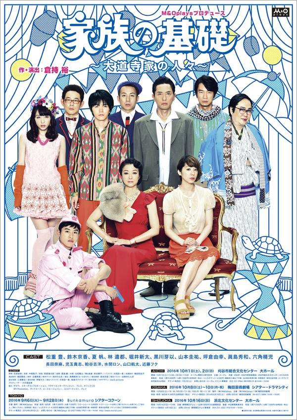 kazoku_poster.jpg