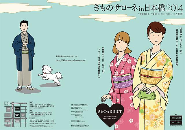 kimono_640.jpg