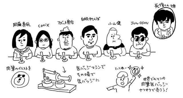 koyamakunill_640.jpg