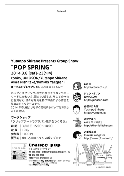 pop-spring_dm_uraOL.jpg