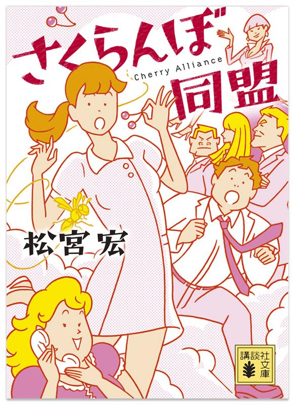 sakuranbo_cover_550.jpg