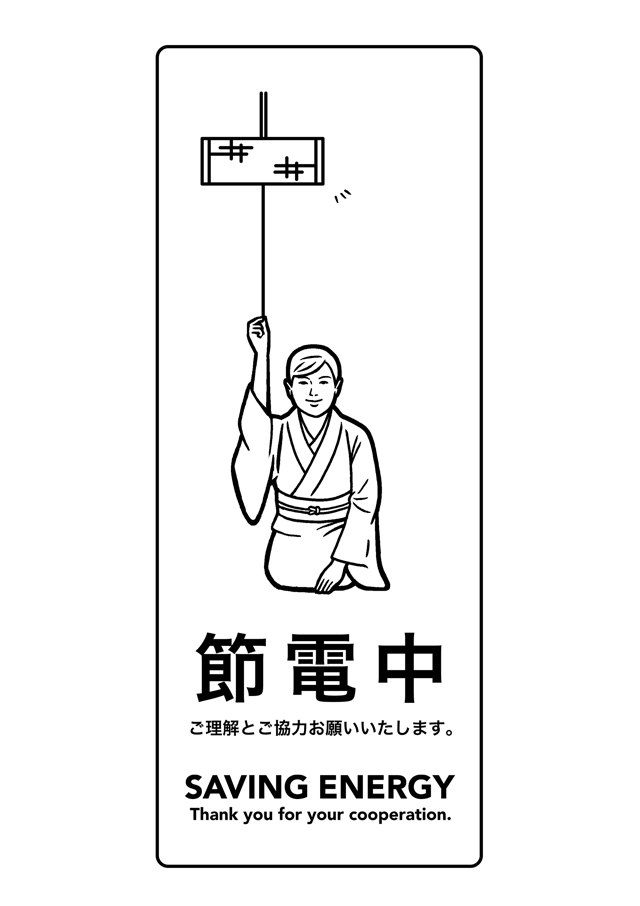 setsuden_ill_B_A4_640.jpg
