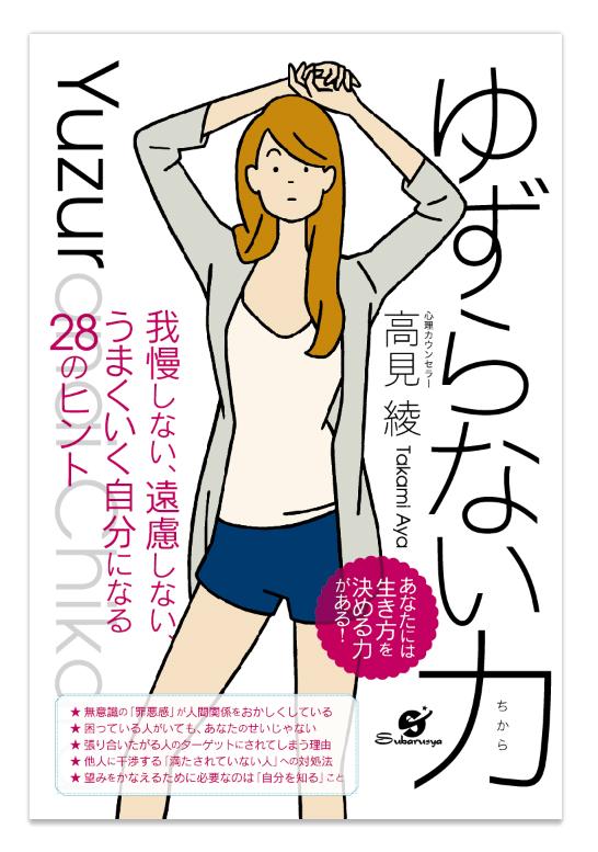 yuzuranai.jpg