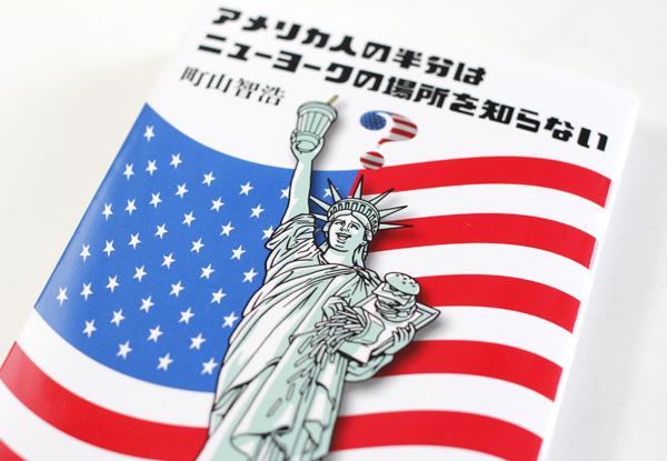 bunsyun_america.jpg