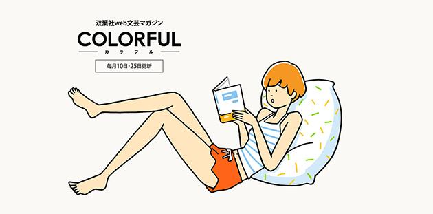 colorful_630.jpg