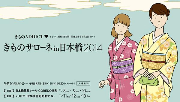 kimono_600.jpg