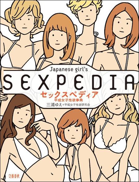sexpedia_450_line.jpg