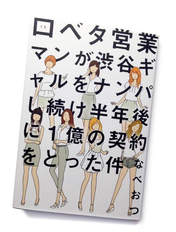 shibuya_nanpa_600.jpg