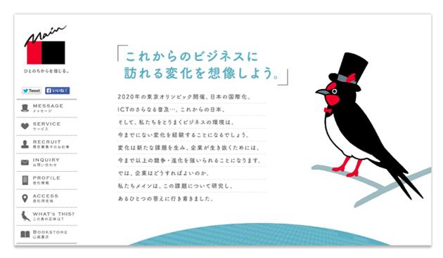 tubame_main_01.jpg