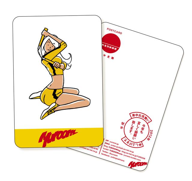 yuroom_card_2012_blog.jpg